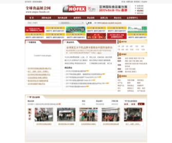 Expo-foods.cn - 全球食品展会网-提供国际食品展会预告、展位预订、组团参展以及展会咨询