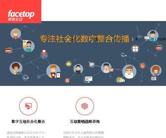 Facetop.com - facetop辉塔互动-数字互动精准营销,社会化整合营销公司