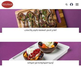Fatafeat.com - فتافيت : القناة الأولى و الوحيدة لفن الطعام في الشرق الأوسط