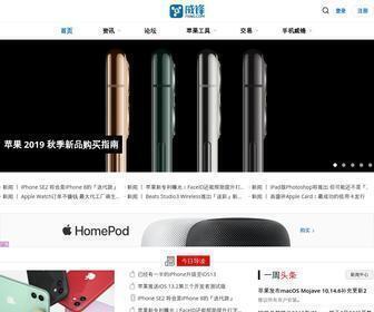Feng.com - 威锋网-第一Apple互动媒体-千万果粉大本营_威锋网