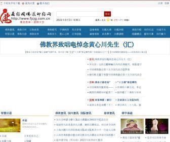 Fjcjg.com.cn - 藏经阁佛教印经网-免费结缘|佛教印经|助印经书|佛教印经网|佛教|藏经阁