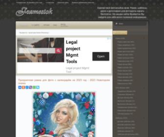 Framestok.ru - Шаблоны для фотошопа, рамки и исходники скачать бесплатно