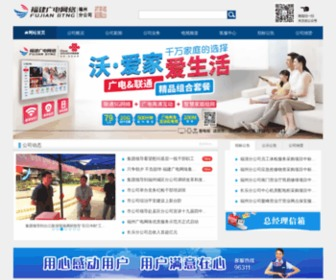 Fzcatv.com.cn - 福建广电网络股份有限公司福州分公司