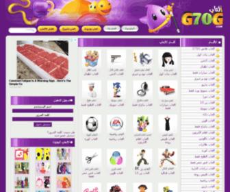 G70g.com - العاب فلاش G70G