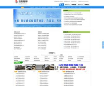 Gang123.cn - 中国钢管网>最新钢管价格、无缝钢管价格、不锈钢管价格、螺旋钢管价格!