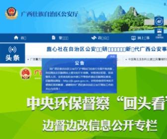 Gazx.gov.cn - 广西壮族自治区公安厅