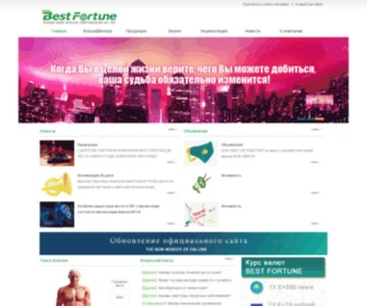 Gbfi.net - Best Fortune,помощь в гинекологии, Китайская медицина, Сетевой маркетинг,МЛМ
