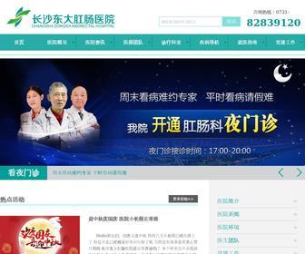 Gcyy.com.cn - 长沙东大肛肠医院_长沙东大医院_湖南长沙肛肠医院
