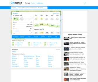 Gismeteo.ua - GISMETEO: Погода в Украине. Точный прогноз погоды (метеопрогноз) в Украине на сегодня, завтра, выходные, неделю, месяц.