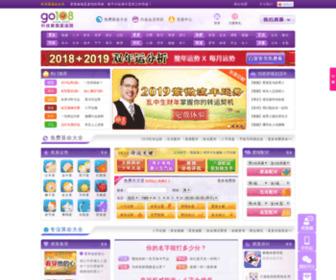 Go108.com.cn - 紫微斗数,紫微,紫微排盘,八字算命,免费算命_在线算命-科技紫微星座网