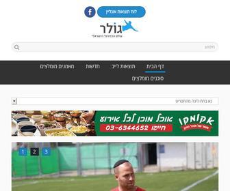 Goler1.co.il - גולר1 - עולם הכדורגל הישראלי | ליגה לאומית | ליגות נמוכות