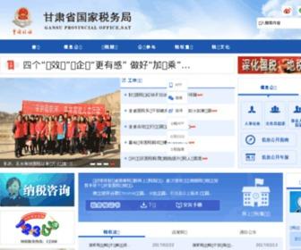 Gs-n-tax.gov.cn - 国家税务总局甘肃省税务局