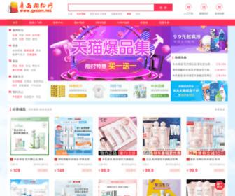 Gxcom.net - 广西购物网-广西最大的网上购物门户网站 - 广西购物网