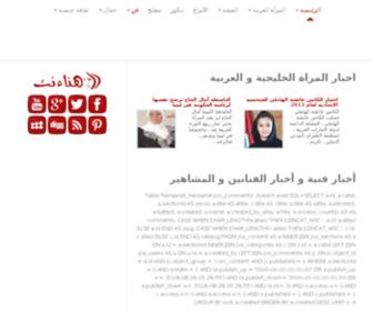 Hanaanet.com - هناء نت | أخبار المرأة الخليجية و العربية -