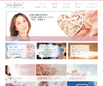 Heart-junction.com - 恋愛心理研究所 ■□ Heart Junction □■ 恋愛カウンセラー安藤房子のオフィシャルサイト