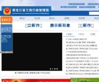 Hljaic.gov.cn - 黑龙江省市场监督管理局