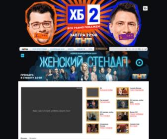 Holostyak.ru - ТНТ-Online