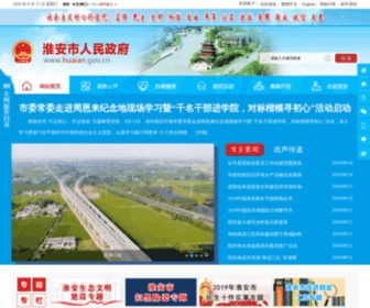 Huaian.gov.cn - 淮安市人民政府