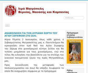 Imverias.gr - Ιερά Μητρόπολη Βέροιας