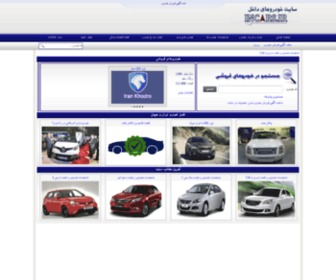 Incars.ir - خرید و فروش خودرو ، قیمت و مشخصات خودرو