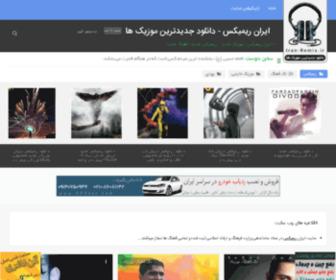 Iran-remix.ir - ایران ریمیکس | موزیک جدید - ریمیکس جدید | آهنگ جدید