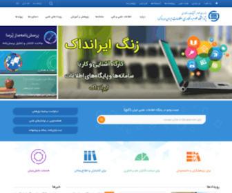 Irandoc.ac.ir - پژوهشگاه علوم و فناوری اطلاعات ایران   ایرانداک