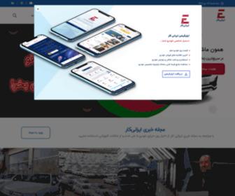 Iranecar.com - پرتال جامع خودرو کشور - صفحه اصلی