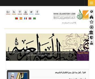 Islamstory.com - قصة الإسلام