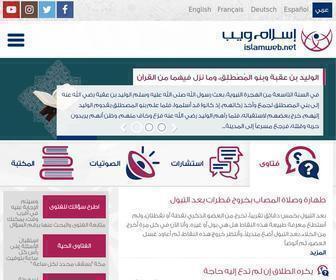 Islamweb.net - الشبكة الإسلامية