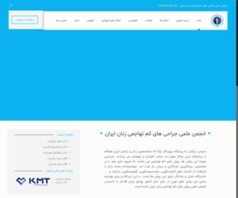 Ismig.ir - انجمن علمی جراحی های کم تهاجمی زنان ایران - صفحه اصلی