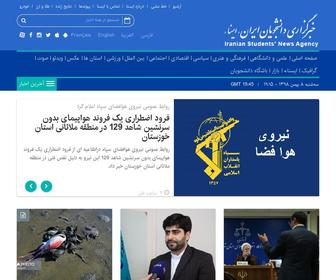 Isna.ir - خبرگزاری ایسنا   صفحه اصلی    ISNA News Agency