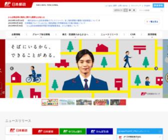 Japanpost.jp - 日本郵政ホーム‐日本郵政