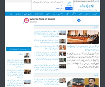 Javedch.com - Javed Chaudhry's Official Urdu News Website
