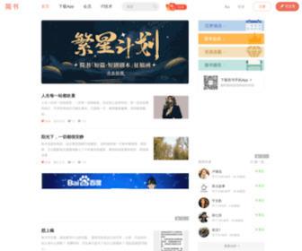 Jianshu.com - 简书 - 创作你的创作