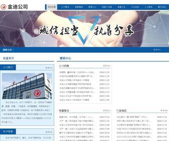 Jindi.com.cn - 保定金迪地下管线探测工程有限公司|地下管线探测|地形图测绘|地质勘查|管线探测工程监理|GDInfo系列软件销售|GIS数据加工处理|GIS软件开发及系统集成