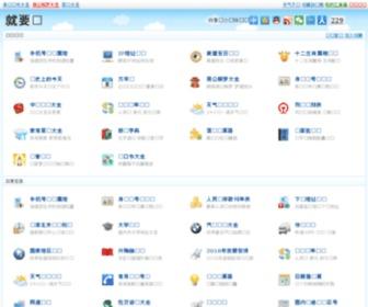 Jiuyaocha.cn - 周公解梦_列车时刻_手机号归属地_邮编_黄道吉日_QQ价值评估_新华字典_就要查