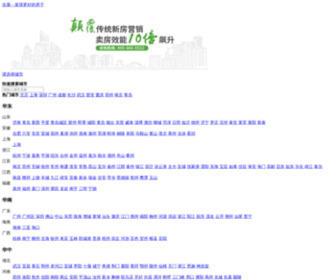 Jiwu.com - 吉屋_发现更好的房子