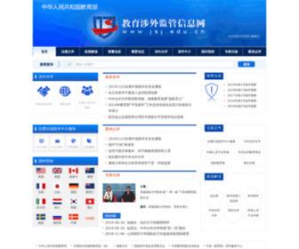 Jsj.edu.cn - 中华人民共和国教育部教育涉外监管信息网
