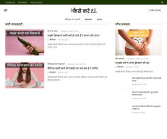 Kaise-kare.com - Kaise Kare - Tips in Hindi