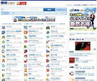 Kakaku.com - 価格.com - 「買ってよかった」をすべてのひとに。