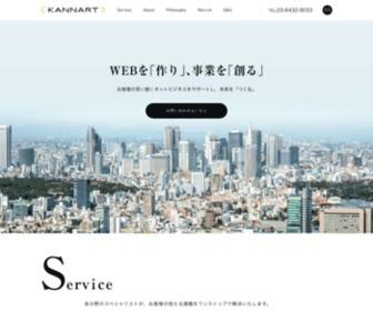 Kannart.co.jp - 株式会社カンナート|ウェブ制作・事業開発・EC事業