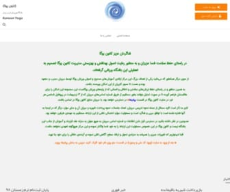 Kanoon-yoga.com - وب سایت کانون یوگا ایران -
