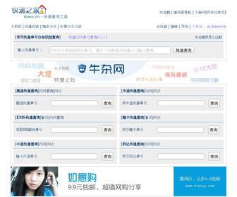 Kiees.cn - 快递之家 - 快递查询|电话、价格、网点及单号查询