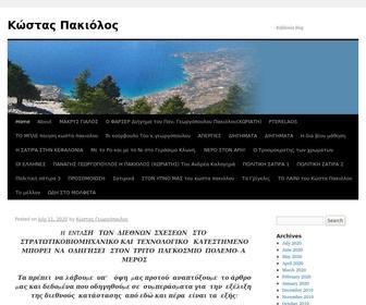 Kostaspak.gr - Κώστας Πακιόλος | Kefalonia blog