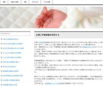 Kotomizube.jp - お得に学資保険を利用する