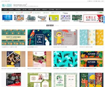 Lanrentuku.com - 懒人图库 - 矢量图,JS代码,网页素材 - 学会偷懒,懒出境界!