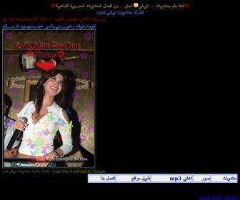 Lebnights.net - صور فنانات,بنات,هيفاء وهبي,صور اليسا,نانسي عجرم