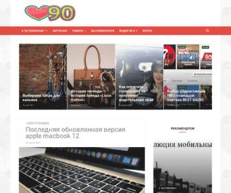Love90.org - 90-е годы ⋆ Ностальгия по 90-м