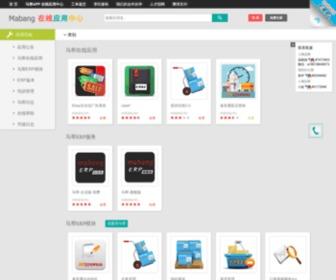 Mabangapp.com - 马帮ERP—本地部署 在线应用中心