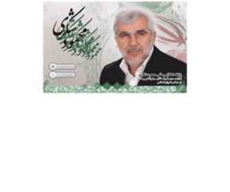 Mahmoudshekari.ir - پایگاه اطلاع رسانی محمود شکری